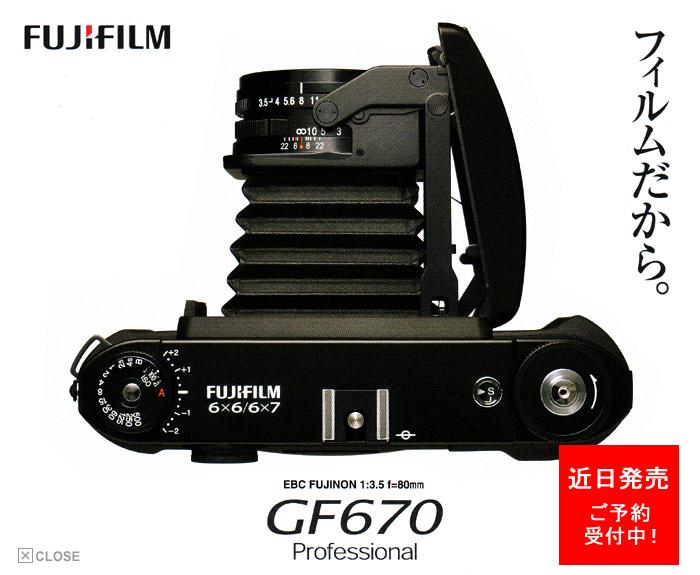 0901_fuji_gf670